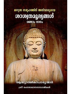 Marunna Samoohathinu Anivaryamaya Saswatamoolyangal in Malayalam (Vol-II)