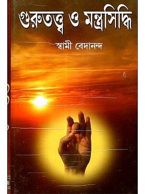 Gurutattva O Mantrasiddhi (Bengali)