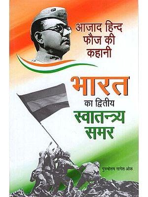 भारत का व्दितीय स्वातंत्र्य समर- India's Second Independence Summer