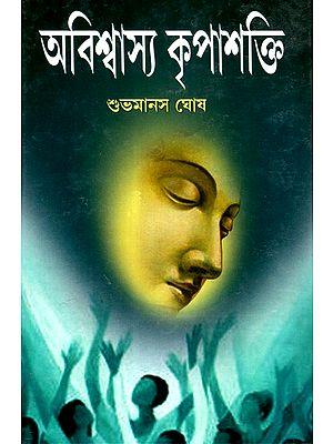 Incredible Power (Bengali)