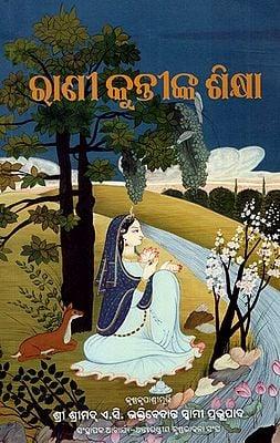 Teachings Of Queen Kunti (Oriya)
