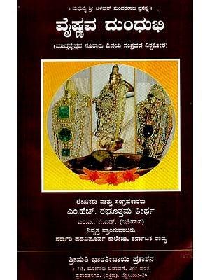 Vaishnava Dundubhi (Kannada)