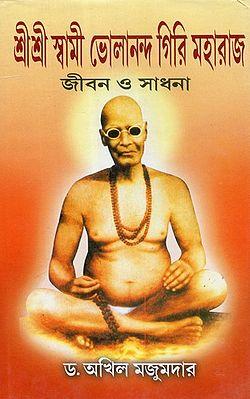 Shri Shri Bholananda Giri Maharaj (Bengali)