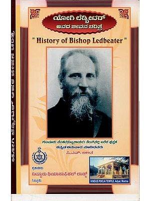 History of Bishop Ledbeater (Kannada)