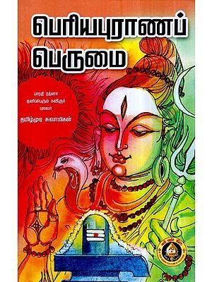 Periya Purana Perumai(Tamil)