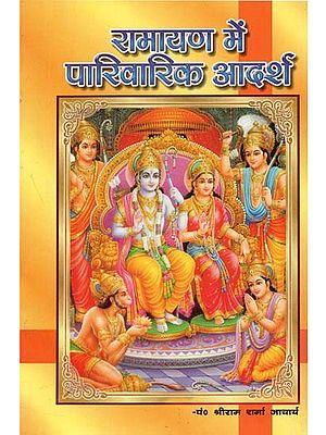 रामायण में पारिवारिक आदर्श : Family ideals in Ramayana