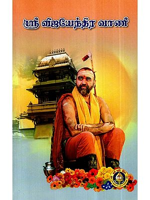 Sri Vijayendra Vani (Tamil)