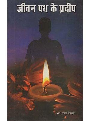 जीवन पथ के प्रदीप : Pradeep of Life Path