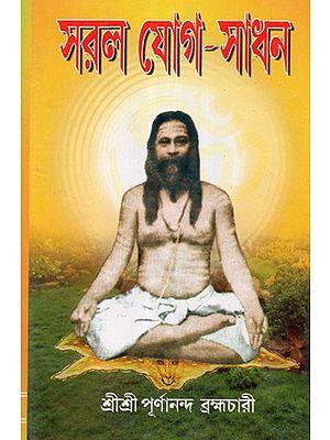 Saral Yoga Sadhana: A Book On Serial Steps of Kriya Yoga (Bengali)
