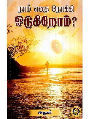 Naam Edhai Nokki Odugirom (Tamil)