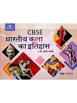 भारतीय कला का इतिहास- History of Indian Art (Based on CBSE Syllabus For 11th And 12th Class)