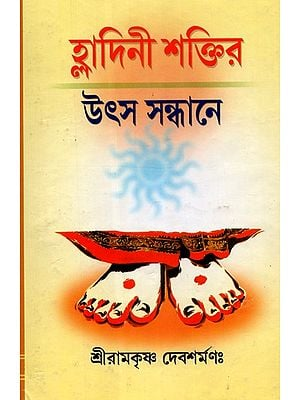 Hladini Shaktir Utso Sandhane: Pranam A Particular Yogic Manner to Parents and Its Unlimited Effects On Human Life (Bengali)