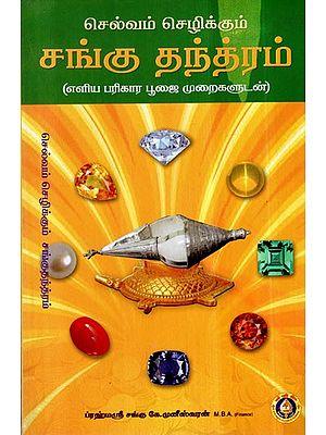 Sangu Tantram (Tamil)