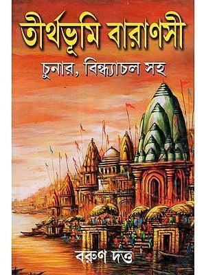 Tirthabhumi Varanasi- Chunar Or Vindhyanchal (Bengali)
