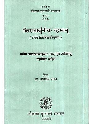 किरातार्जुनीय रहस्यम्- Kiratarjuniyam Rahasyam (Question and Answer)