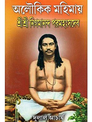 Aloukik Mahimaya Sri Sri Nigamananda Paramhans (Bengali)