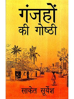 गंजहों की गोष्ठी- Ganjhon Ki Goshthi (Anthology of Hindi Short Stories)