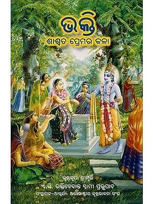Bhakti The Art Of Eternal Love (Oriya)