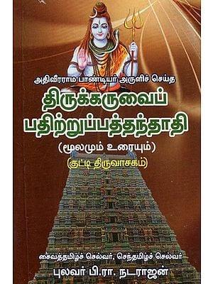 Adiveerama Pandiyar's Thirukaruvai Pathitrupathu Andhadhi (Tamil)