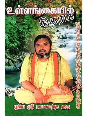 Mountain Peak in Hand (Tamil)