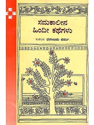 Contemporary Hindi Stories (Kannada)