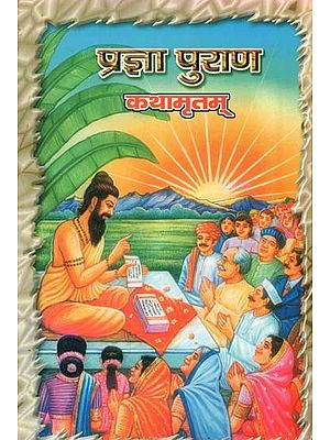 प्रज्ञा पुराण कथामृतम् : Prajna Purana Kathamritam