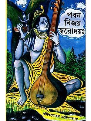 Pawan Vijaya Sarvodaya and Sarvodaya- Yogashastra (Bengali)