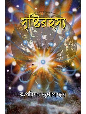Shirishti Rahasya (Bengali)