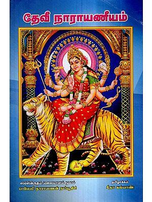 Devi Narayaneeyam (Tamil)