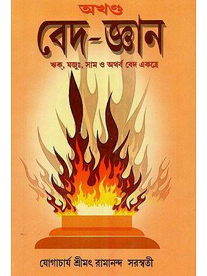 Integral Vedic Knowledge- Rig, Yajur, Sam and Atharva Veda (Bengali)