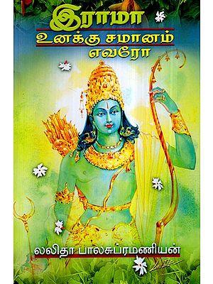Rama Unakku Samanam Evaro (Tamil)