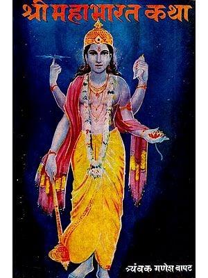 श्री महाभारत कथा- Sri Mahabharat Katha in Marathi