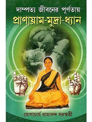Pranayam- Mudra- Dhyan: Complete Married Life (Bengali)