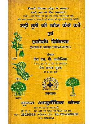 जड़ी बूटी की खोज कैसे करें एवं एकौषधि चिकित्सा- Single Drug Treatment- Learn Ayurveda Through Baisc Principles (An Old and Rare Book)
