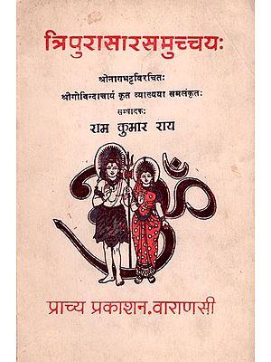 त्रिपुरासारसमुच्चय: - Tripura Sara Samu Samuchchay (An Old and Rare Book)