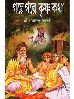 Galpa Galpa Krishna Katha: Collection of Short Stories On the Life of Lord Shri Krishna Form Different Puranas (Bengali)