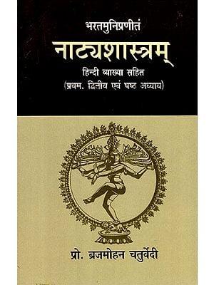नाट्यशास्त्रम् - Natyashastram - Chapter II and Sixth Chapter with Hindi Explanation