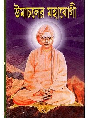 Mahayogi of Himachal- Life and Philosophy of Srimad Swami Shivanand Saraswati Maharaj (Bengali)