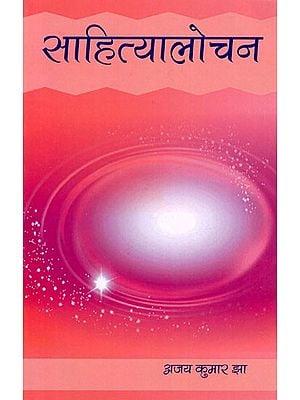 साहित्यालोचन - Sahitya Alochana