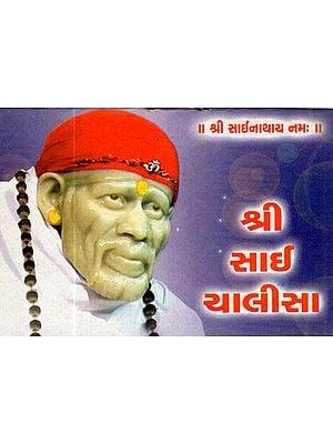 Shri Sai Chalisa (Gujarati)
