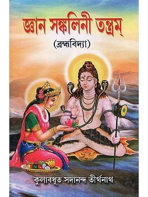 Jnana Sankalini Tantram: Brahmavidya (Bengali)