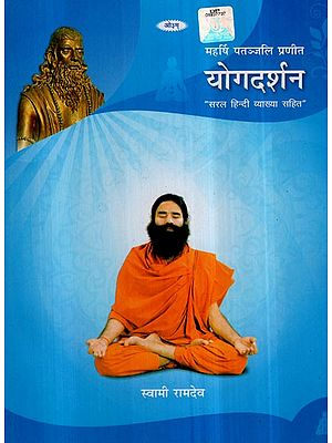 योगदर्शन (महर्षि पतंजलि प्रणीत)- Yogdarshan by Maharishi Patanjali