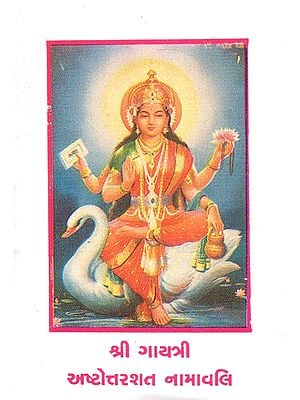 Shri Gayatri Ashtottarashat Namavali (Gujarati)