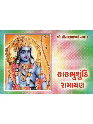 Kakbhusundi Ramayana (Gujarati)