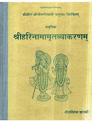 श्रीहरिनामामृतव्याकरणम्- Sri Harinamamrita Vyakaranam (An Old and Rare Book)
