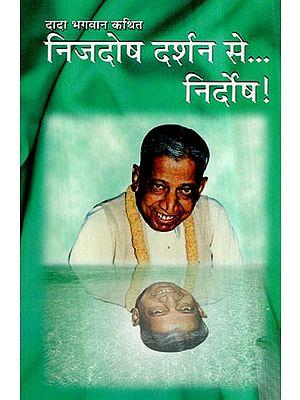 निजदोष दर्शन से निर्दोष- Nijdosh Darshan Se Nirdosh