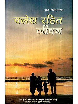 क्लेश रहित जीवन- Klesh Rahit Jeevan