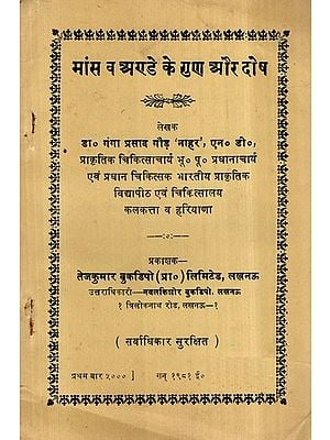 मांस व अण्डे के गुण और दोष- Advantages and Disadvantages Meat and Egg(An Old and Rare Book)