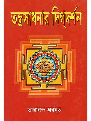 Analytical Discussions, Based On Yoga (Bengali)