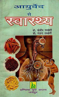 आयुर्वेद से स्वास्थ्य- Health Benefits by Ayurveda (An Old and Rare Book)